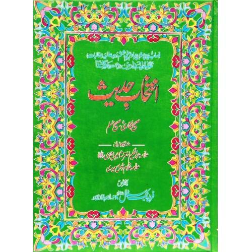 INTAKHAB E HADITH