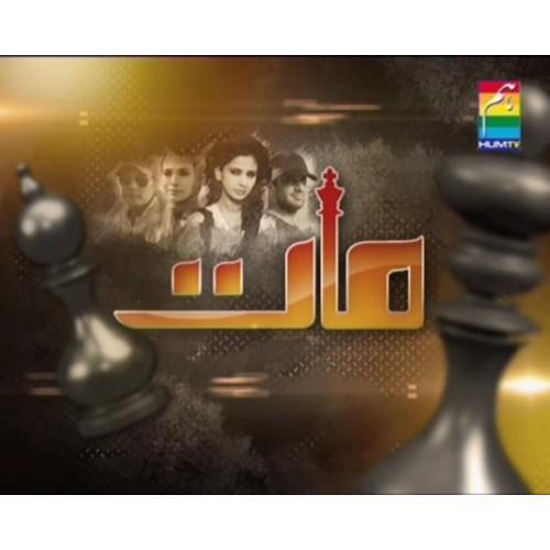 Maat Hum TV Drama Pakistan