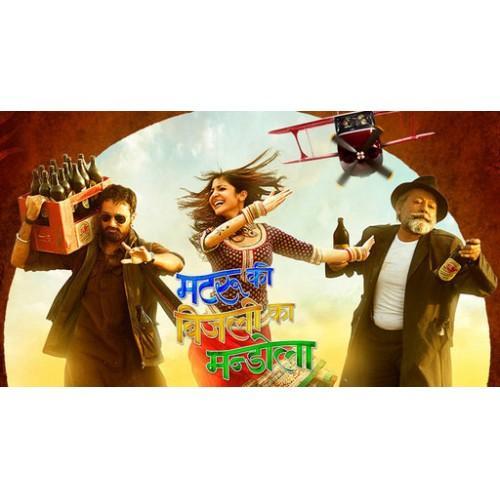 Matru Ki Bijlee Ka Mandola Movie  DVD